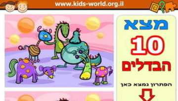 לא לפחד מדינוזאורים