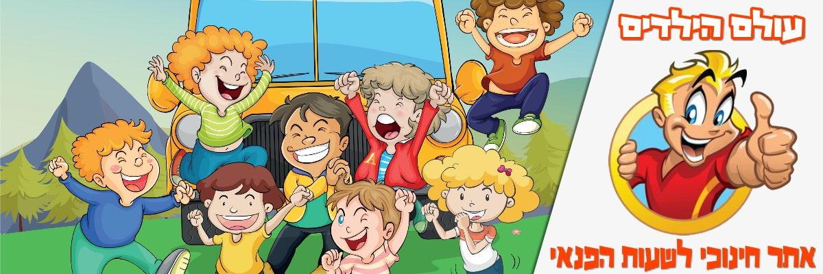 Header_Kids_02