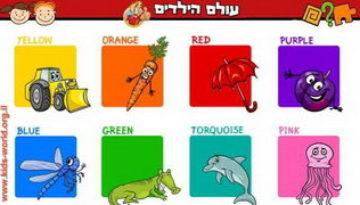 לימוד צבעים באנגלית