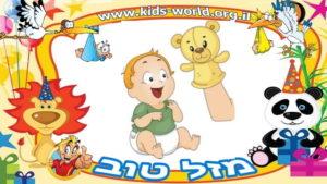 שמות בינלאומיים לילדים