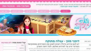 עגלה מתוקה - דוכני מזון