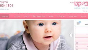 חנות לתינוקות בייבי קט