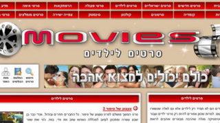 סרטים לילדים לצפייה ישירה