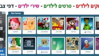 משחקים לבנות - Play Game