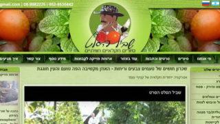 שביל הסלט - מושב תלמי יוסף