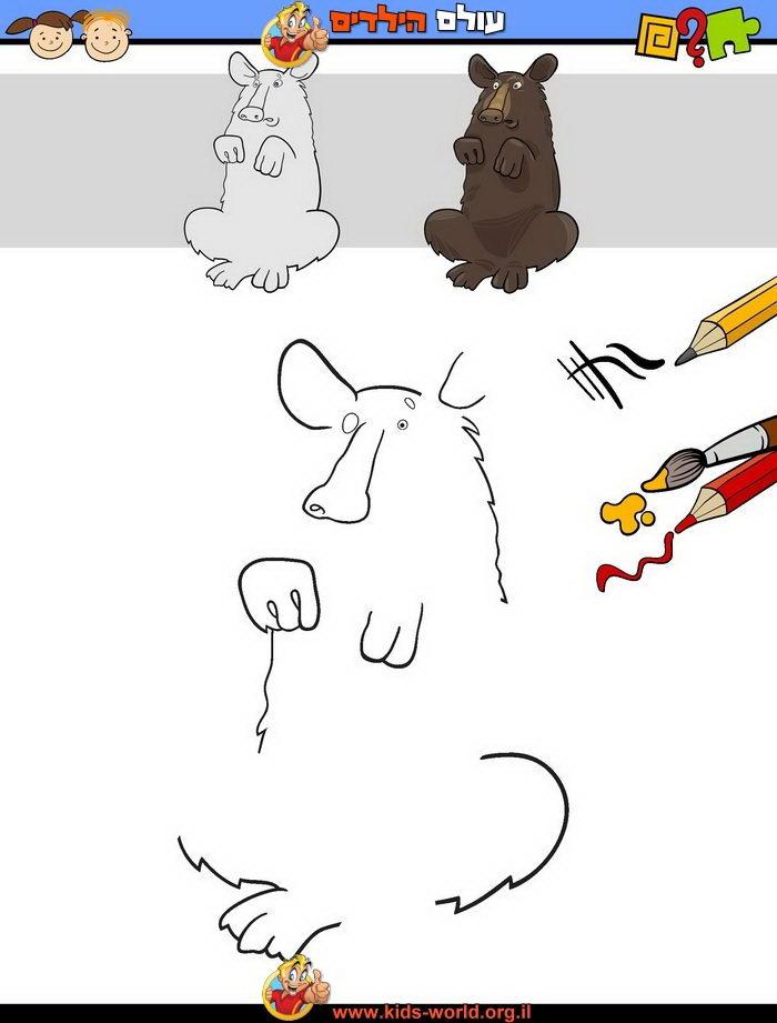 איך מציירים דוב