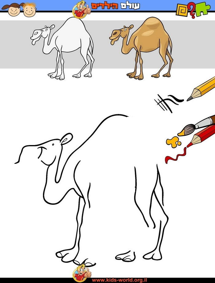 איך מציירים גמל
