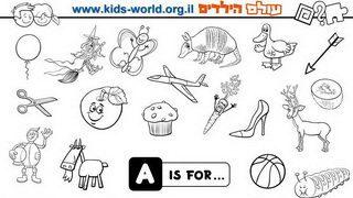 זיהוי ABC וגם צביעת ציורים