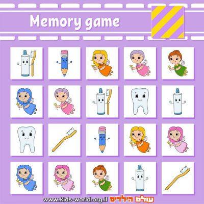 משחק זיכרון כמו פעם