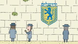 תפזורת ירושלים