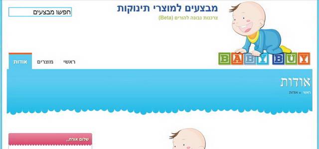 BabyBuy השוואת מחירים למוצרי תינוקות