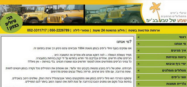 jeep-hagalil.co.il