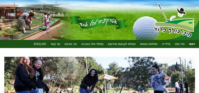 מיני גולף בצפון בקיבוץ פרוד
