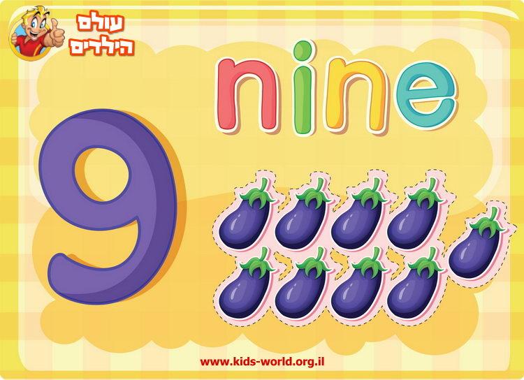 מספר 9